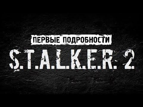 Первые Подробности S.T.A.L.K.E.R. 2