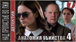 Анатомия убийства 4. Над пропастью во лжи  (2021). 7 серия. Детектив, сериал.