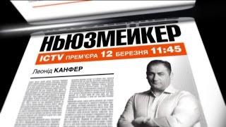 Премьера проекта  Леонида Канфера Ньюзмейкер