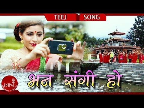 New Teej Song 2075/2018   Bhana Sangi Ho - Sharada Devi Pokhrel Bhattarai Ft. Amrita & Samikshya