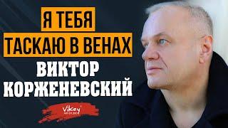 """В. Корженевский (Vikey) читает стихи """"Я тебя таскаю в венах"""" В. Полозковой, 18+"""
