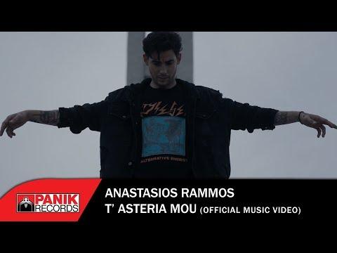 Αναστάσιος Ράμμος – Τ Αστέρια Μου - mp3 letöltés