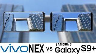 Vivo NEX Vs Galaxy S9+ Camera Test