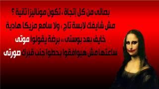 El Joker MonaLisa Tania الجوكر مـوناليزا تـانـية Lyrics Video
