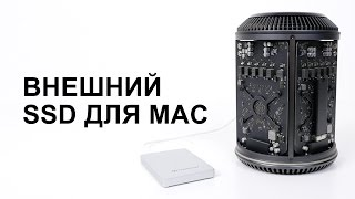 Внешний SSD для Mac за 40000р.
