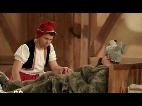 Петр Винс в 'Бульдог-шоу'(3) — Красная Шапочка