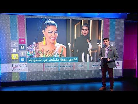 إهداء 'ختم الرسول' لسمية الخشاب يثير غضبا في السعودية