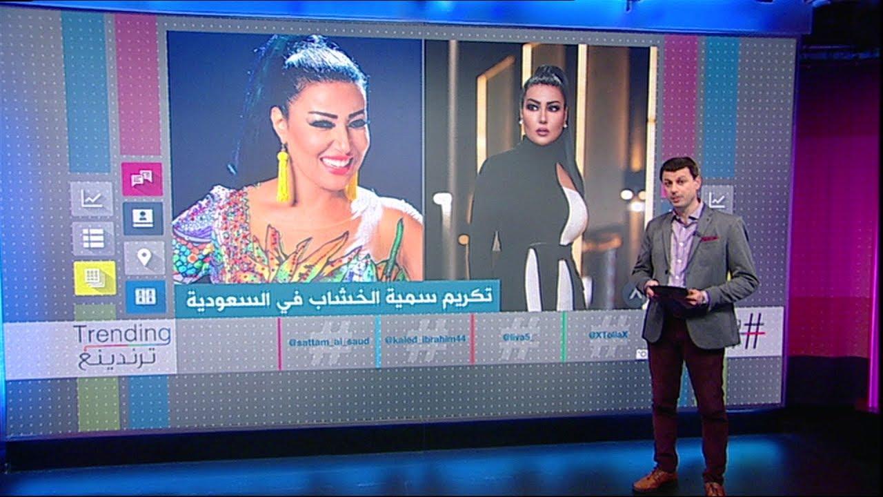 """إهداء """"ختم الرسول"""" لسمية الخشاب يثير غضبا في السعودية"""