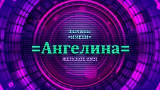Значение имени Ангелина - Тайна имени(, 2016-12-19T10:01:45.000Z)