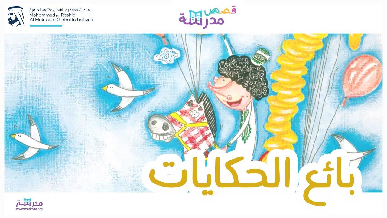 قصص اطفال مفيدة 7 بائع الحكايات