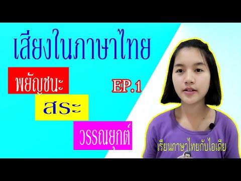 เสียงในภาษาไทย  EP. 1