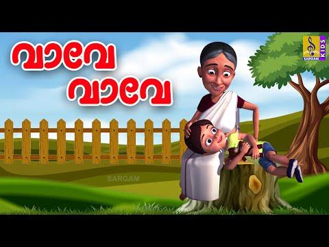 വാവേ വാവേ - താരാട്ടുപാട്ട് | Mamatty Malayalam Animation Movie