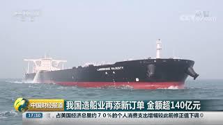[中国财经报道]我国造船业再添新订单 金额超140亿元| CCTV财经