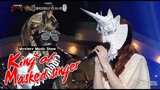 [King of masked singer] 복면가왕 - CBR  Cleopatra, storm and gale unicorn - The Phantom of the Opera