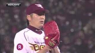 2015シーズン、埼玉西武ライオンズとの1回戦ゲームハイライト。今季、コ...
