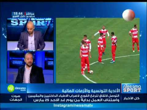 Nessma Weekend Sport Partie 03 du Samedi 10 Mars 2018 - Nessma Tv