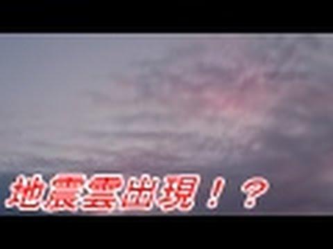 世にも恐ろしい地震雲!(Earthquake Cloud) 自分の編集動画