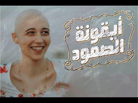 والضحكة تهون -حتى السرطان-.. ميرنا تحارب المرض بـ-فوتوسيشن- -فيديو-  - 12:55-2019 / 8 / 22