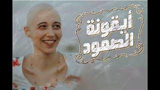 """والضحكة تهون """"حتى السرطان"""".. ميرنا تحارب المرض بـ""""فوتوسيشن"""" """"فيديو"""""""