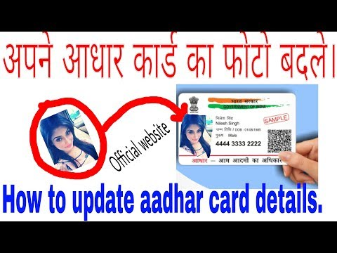 Aadhar card : Update photo/details Online. Official website