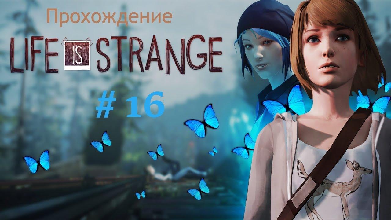 Life is Strange - Эпизод 4, русская озвучка. Прохождение ...