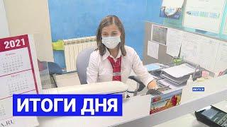 Итоги дня. 21 октября 2021 года. Информационная программа «Якутия 24»