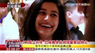 2018.12.30【文茜世界財經週報】中西文化差異?D&G「起筷吃飯」廣告招致反效果
