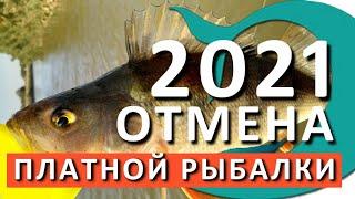 ОТМЕНА ПЛАТНОЙ РЫБАЛКИ Рыбалка 2021 Закон 475 ФЗ Правила рыбалки в 2021 году Рыбалка с Deki Orka