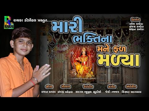 Mari Bhakti Na Mane Fal Malya || Rajan Kapra New Song || Rayka Digital