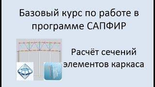 САПФИР Урок №12 Расчёт сечений элементов каркаса