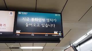 20170928 서울6호선 DMC(디지털미디어시티)역 진입(봉화산역 행)