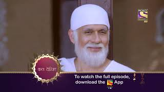 Mere Sai - मेरे साईं - Ep 575 - Coming Up Next