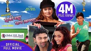 Chodi Gaya Paap Lagla - Nepali Full Movie    Biraj Bhatta, Sahnchita Luital, Richa, Raj Ballav