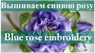 Вышиваем лентами: МК СИНЯЯ РОЗА // Ribbon embroidery: BLUE ROSE.