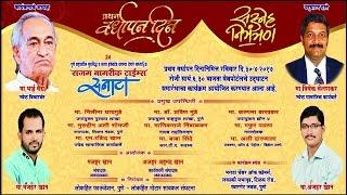 "Gambar cover ""Sajag nagrikk times"" (sanata) 1st anniversary day celebration in Pune"
