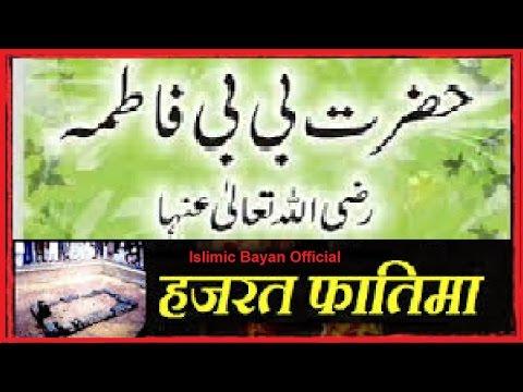 Hazrat Bibi Fatima By Maulana Qari Haneef Multani