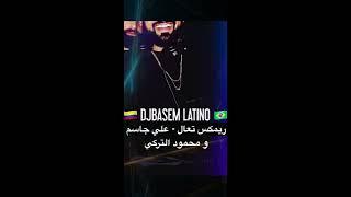 ريمكس تعال - محمود التركي و علي  جاسم و مصطفى العبدالله / BY DJBASEM LATINO