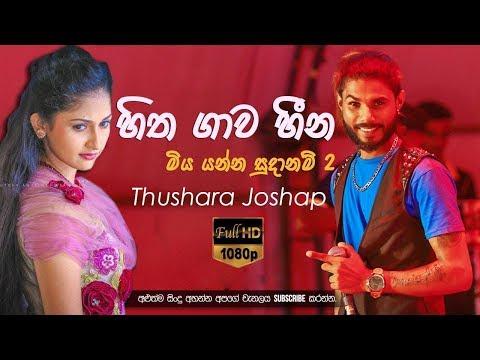 Hitha Gawa Heena Malige - Thushara Joshap Official Audio 2019   Sahara Flash   Sinhala New Songs