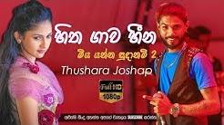Hitha Gawa Heena Malige - Thushara Joshap Official Audio 2019 | Sahara Flash | Sinhala New Songs