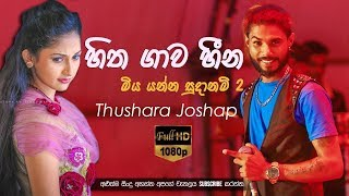 Gambar cover Hitha Gawa Heena Malige - Thushara Joshap Official Audio 2019 | Sahara Flash | Sinhala New Songs