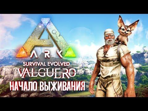 Начало эпичного выживания! ARK: Survival Evolved Valguero #1