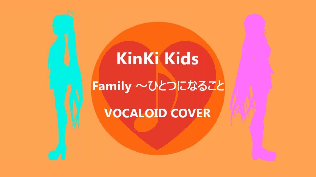 Family ~ひとつになること(KinKi Kids) / VOCALOIDカバー
