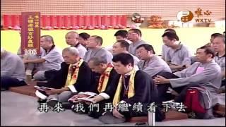 【王禪老祖玄妙真經108】  WXTV唯心電視台