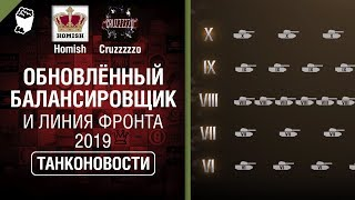 Обновлённый Балансировщик и Линия Фронта 2019 - Танконовости №291 - От Homish и Cruzzzzzo [WoT]