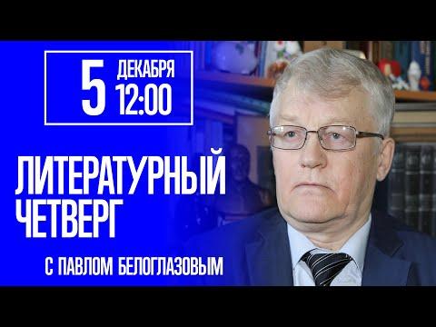 Литературный четверг - с Павлом Белоглазовым