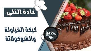 كيكة الفراولة والشوكولاته - غادة التلي