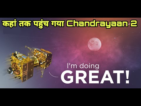 कहां तक पहुंच गया चंद्रयान-2 Latest News And Updates About Chandrayaan2