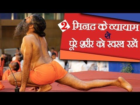 2 मिनट के व्यायाम से पूरे शरीर को रखें स्वस्थ | Swami Ramdev