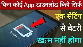 बिना कोई App डाउनलोड किये सिर्फ एक सेटिंग से Phone Ki #Battery ख़त्म नहीं होगा | Hindi Tutorials