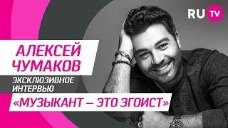 Тема. Алексей Чумаков